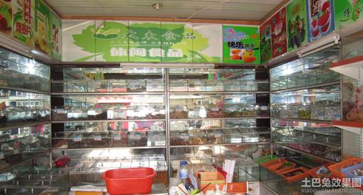 零食 店装修效果图 hao123网址导航