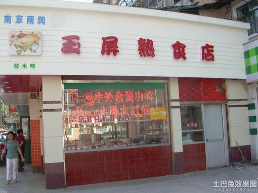 熟食店装修 设计图片 图片 hao123网址导航
