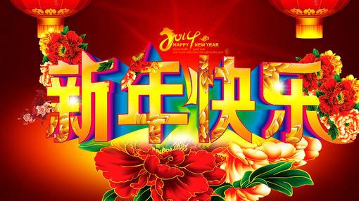 新年快乐网址图片 新年快乐365dvd网址,365新年快乐网址更新
