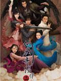 点击观看仙剑奇侠传3
