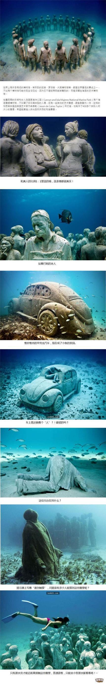 """惟妙惟肖的""""海底兵马俑""""博物馆"""