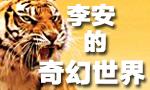 李安导演影片集