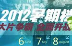 2012暑期档电影前瞻